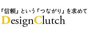 東京大田区のデザイン・印刷・グッズ制作   株式会社デザインクラッチ