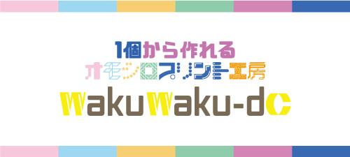 WakuWaku-DC